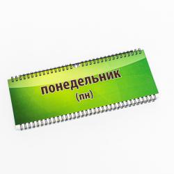 Rusų kalbos kalendorius